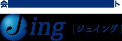 会計事務所・法律事務所検索サイト J-ing [ジェイング]
