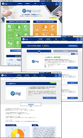 J-ingに事務所のプロフィール情報を掲載することで、貴所の露出の機会が広がります。