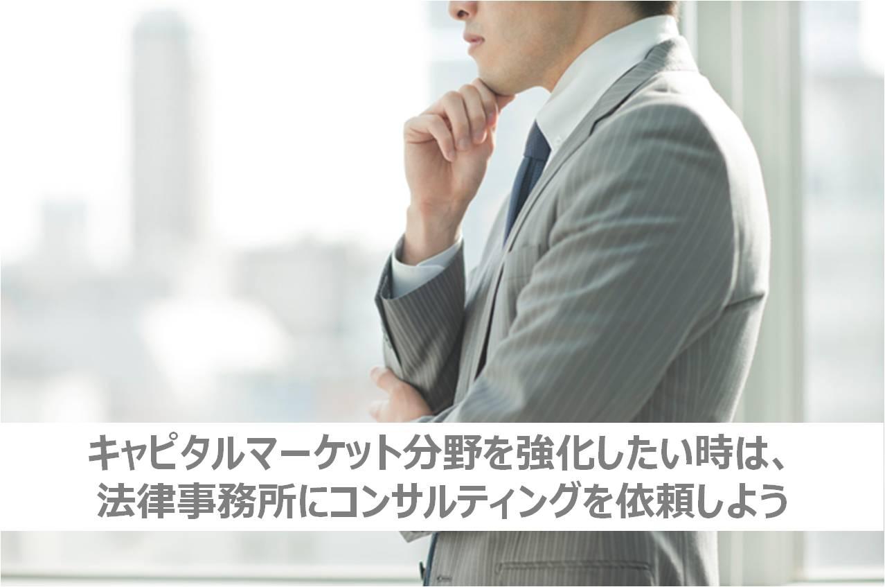 【コラム】キャピタルマーケット分野を強化したい。弁護士事務所へコンサルティング依頼のススメ