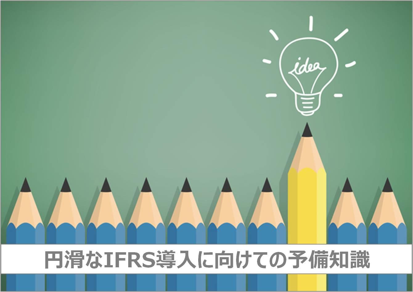 【コラム】必見! 円滑なIFRS導入に向けての予備知識